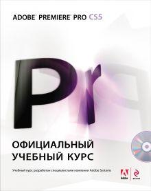 - Adobe Premiere Pro CS5: официальный учебный курс. (+DVD) обложка книги