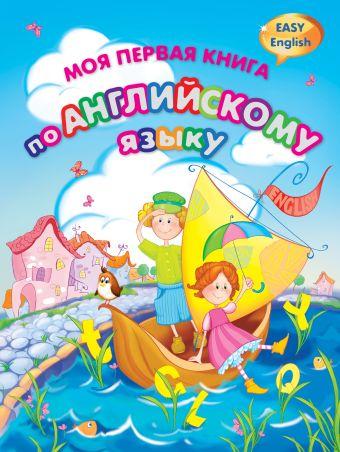Моя первая книга по английскому языку: Easy english Жирова Т.В., Федиенко В.В.