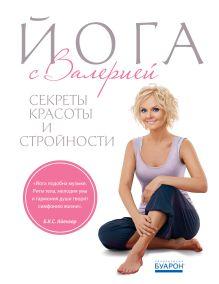 - Йога с Валерией. (+плакат) обложка книги