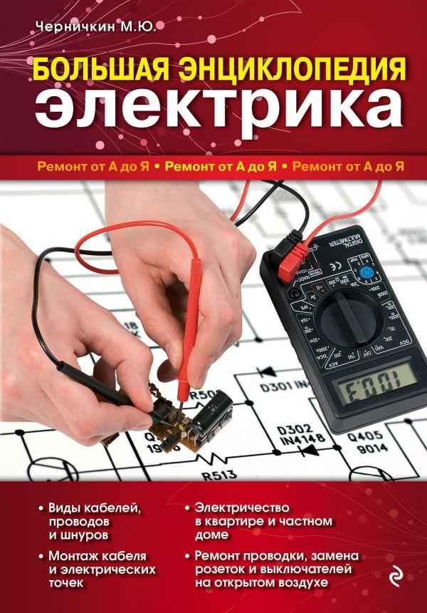 Скачать книга большая энциклопедия электрика