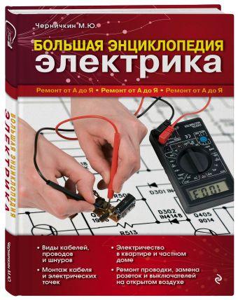 Большая энциклопедия электрика Черничкин М.Ю.