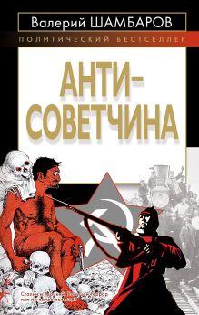 Шамбаров В.Е. - Антисоветчина обложка книги