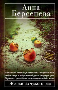 Обложка Яблоки из чужого рая Анна Берсенева
