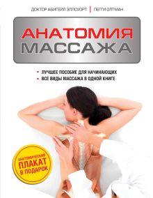 Анатомия массажа обложка книги