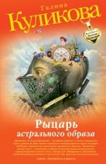 Куликова Г.М. - Рыцарь астрального образа: повесть обложка книги