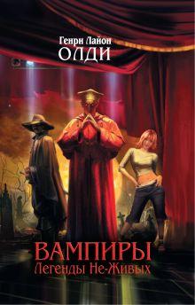 Вампиры. Легенды Не-Живых обложка книги