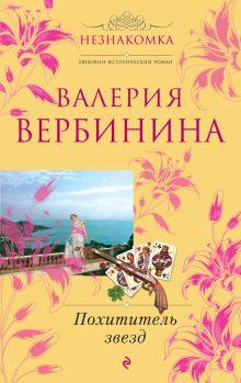 Вербинина В. - Похититель звезд: роман обложка книги