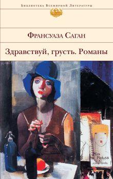 Саган Ф. - Здравствуй, грусть. Романы обложка книги