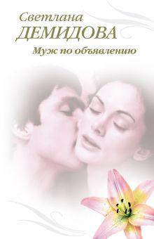 Демидова С. - Муж по объявлению: роман обложка книги