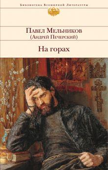 Мельников П.И. - На горах обложка книги