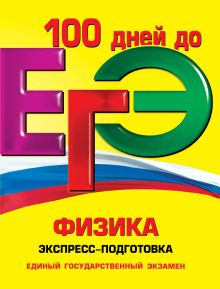 Бальва О.П., Немченко К.Э. - ЕГЭ. Физика: экспресс-подготовка обложка книги