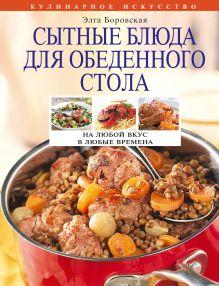 Боровская Э. - Сытные блюда для обеденного стола обложка книги