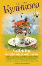Куликова Г.М. - Сабина на французской диете: повесть обложка книги