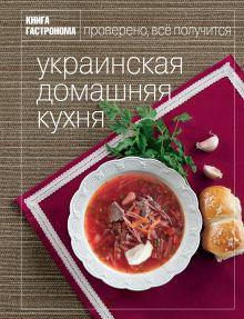 - Книга Гастронома Украинская домашняя кухня обложка книги