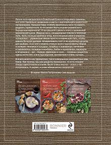 Обложка сзади Книга Гастронома Украинская домашняя кухня