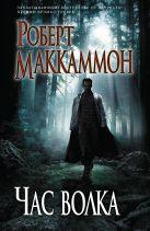 Маккаммон Р.Р. - Час волка' обложка книги