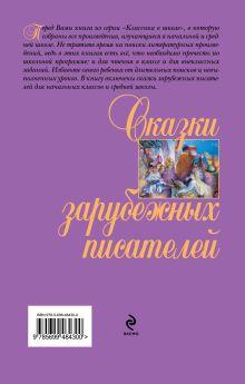 Обложка сзади Сказки зарубежных писателей