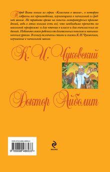 Обложка сзади Доктор Айболит К.И. Чуковский