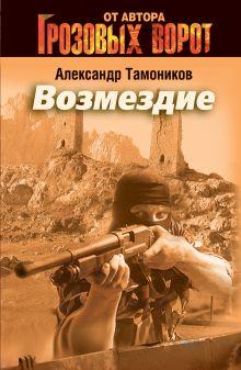 Тамоников А.А. - Возмездие: роман обложка книги