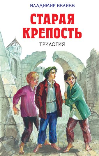 Старая крепость: трилогия Беляев В.П.