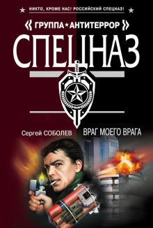 Враг моего врага: роман обложка книги