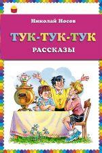 Обложка Тук-тук-тук (ст. изд.) Николай Носов