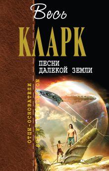 Песни далекой Земли обложка книги