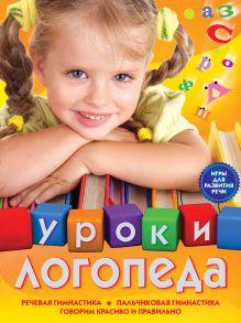 Косинова Е.М. - Уроки логопеда: игры для развития речи. (ОСЭ) (оф. 1) обложка книги