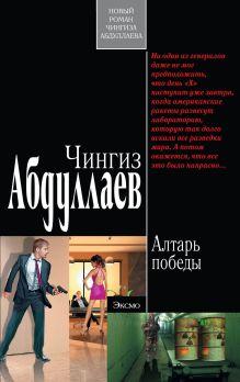 Обложка Алтарь победы Абдуллаев Ч.А.
