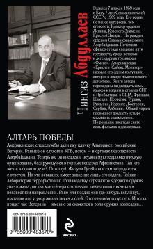 Обложка сзади Алтарь победы Абдуллаев Ч.А.