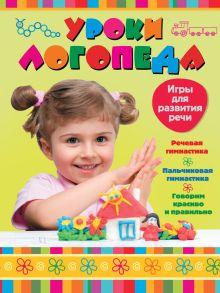 Косинова Е.М. - Уроки логопеда: игры для развития речи. (ОСЭ) (оф. 2) обложка книги