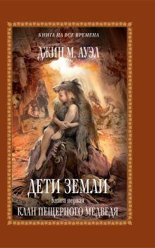 Ауэл Дж.М. - Дети Земли. Книга первая. Клан Пещерного Медведя обложка книги