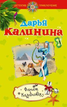 Калинина Д.А. - Фанат Казановы: роман обложка книги