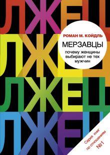 Койдль Р.М. - Мерзавцы: почему женщины выбирают не тех мужчин обложка книги