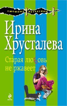 Старая любовь не ржавеет: роман обложка книги