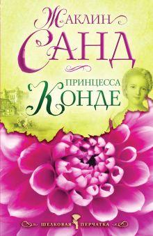 Принцесса Конде: роман обложка книги