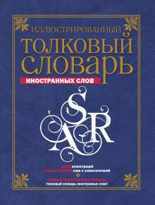 Крысин Л.П. - Иллюстрированный толковый словарь иностранных слов. (ОСЭ) обложка книги