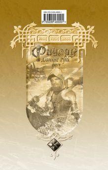 Обложка сзади Ричард Длинные Руки - фюрст Орловский Г.Ю.