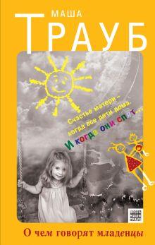 Трауб М. - О чем говорят младенцы обложка книги