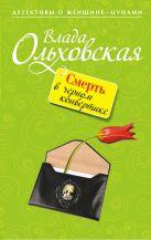 Ольховская В. - Смерть в черном конвертике: роман' обложка книги