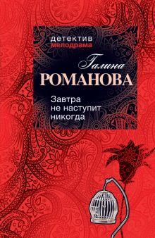 Романова Г.В. - Завтра не наступит никогда: роман обложка книги