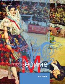 Мериме П. - Кармен: новеллы обложка книги