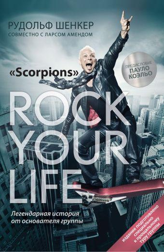 Rock your life Шенкер Р.