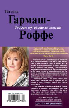 Обложка сзади Вторая путеводная звезда: роман Гармаш-Роффе Т.В.