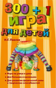 Павлов Н.Г. - 300 + 1 игра для детей обложка книги