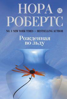 Робертс Н. - Рожденная во льду обложка книги