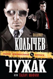Колычев В.Г. - Чужак, или Палач мафии обложка книги