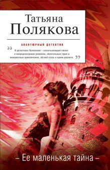 Полякова Т.В. - Ее маленькая тайна обложка книги