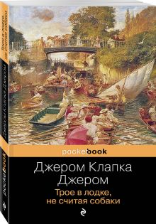 Джером Дж.К. - Трое в лодке, не считая собаки обложка книги