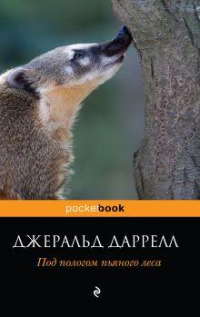 Под пологом пьяного леса обложка книги
